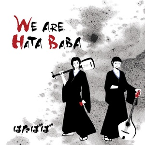 はたばば 1st Album    「We Are HataBaba」