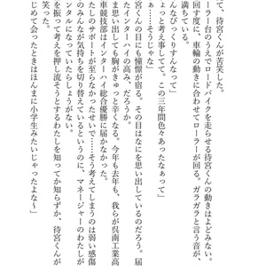 ボトル・リンク・ロード