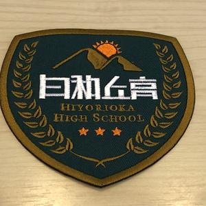 【 東雲めぐ 】日和丘高校校章ワッペン(10cmサイズ)