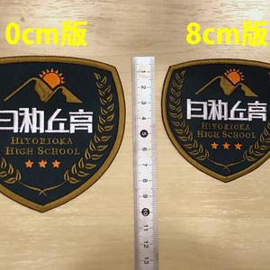 【 東雲めぐ 】日和丘高校校章ワッペン(8cmサイズ)