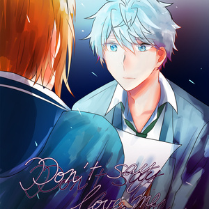 Don't say love me (前編)