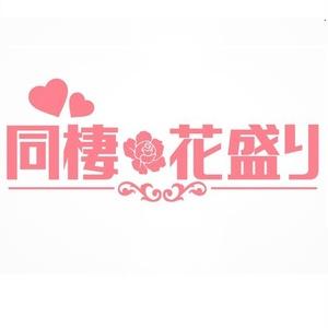 同棲花盛り(堀江瞬の場合)