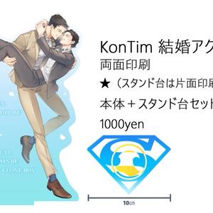 【完売】KONTIM結婚アクリルスタンド