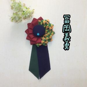冨岡義勇【キャラロゼット】鬼滅の刃