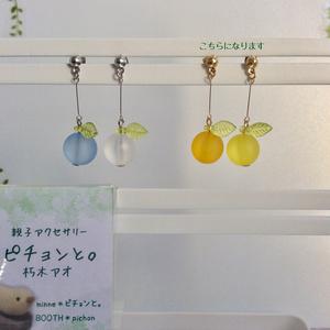 柚子と蜜柑のイヤリング