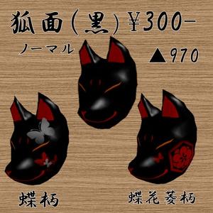 狐面(黒)