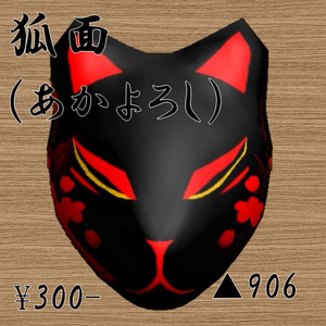 狐面(あかよろし)