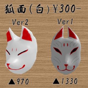 狐面(白)