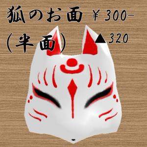 狐のお面(半面)