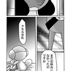 しっぽの気持ち(x966-15)