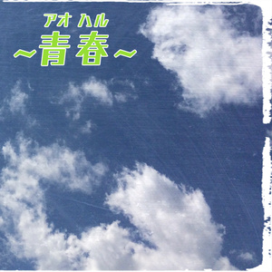 〜青春(アオハル)~