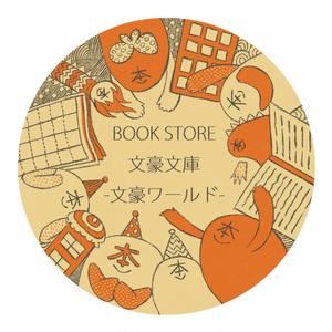 BOOKSTORE文豪文庫マスキングテープ-文豪ワールド-