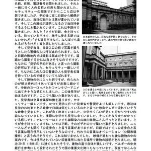 大人の社会科見学1~3総集編