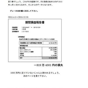 FXで1000万円溶かしてからの反撃