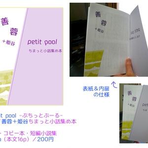 スイププチ新刊(BoysLimited7)/善蓉+姫谷/petit pool-ぷちっとぷーる-(ちまっと小話集め本)