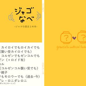 【匿名配送】ジャゴなべ