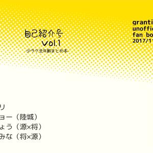 【匿名配送】【CCC6】自己紹介号vol.1/少ラケ全年齢まとめ本