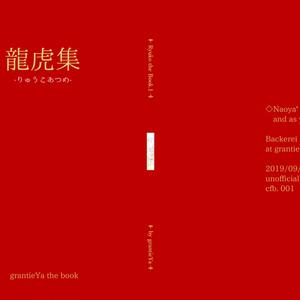 【pF】龍虎集 -りゅうこあつめ-