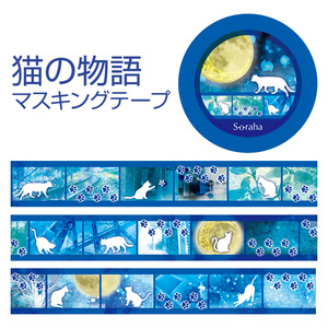 マスキングテープ【猫の物語】