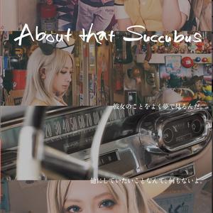新刊「About that Succubus」特典:裏設定ブックレット(4P)