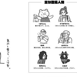 今日のくまちゃんVol.2