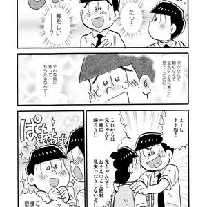 松野さんちの末っ子2