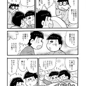 兄ちゃんと添い寝(コピー本)
