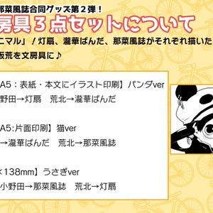 福富・荒北・小野田アニマル文房具3点セット