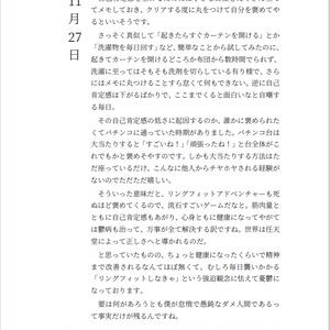 にゃるらのエッセイ集 自我【電子版】