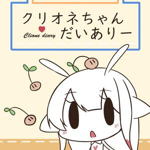 【電子版】クリオネちゃんだいありー ver.2017