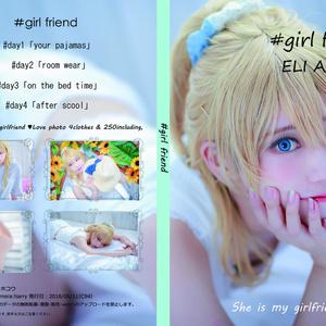 【新刊デジタル版】絢瀬絵里「#girlfriend ROM(ランジェリー)」