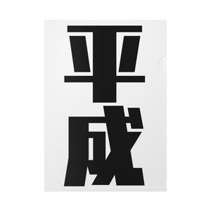 平成クリアファイル