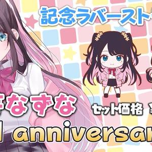 【受注販売】花芽なずな3周年記念ラバーストラップ【ぶいすぽっ!】