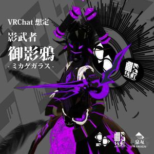 影武者 御影鴉-ミカゲガラス- 【VRChat想定】