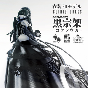3D衣装モデル『Gothic dress 黑宗架-コクソウカ-』