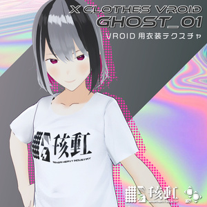 X Clothes VRoid Ghost_01 VRoid専用 衣装テクスチャ