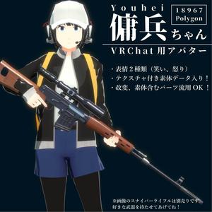 オリジナル3Dモデル 傭兵ちゃん ver1.10