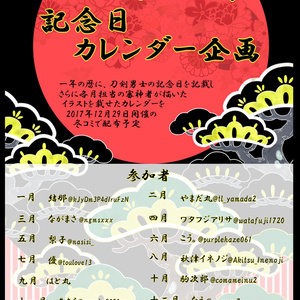 【冬コミ】いらすと集+カレンダー【とうらぶ】