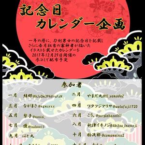 【冬コミ】再録集+カレンダー【とうらぶ】