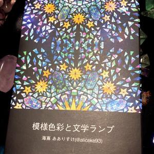 デザイン集「模様色彩と文学ランプ」