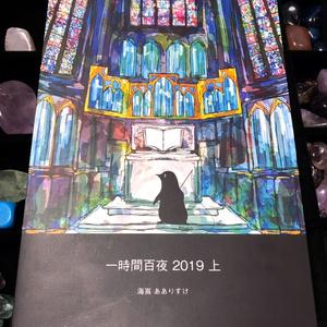 画集「一時間百夜 2019 上」