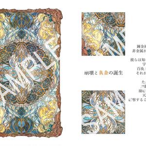 【画集】海嶌天文台幻想古書図録