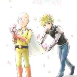 君に贈る花