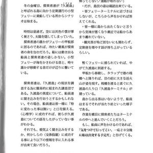 【DL版】色彩【クトゥルフ神話TRPGシナリオ集】