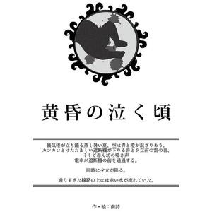 【DL版】黄昏【クトゥルフ神話TRPGシナリオ集】