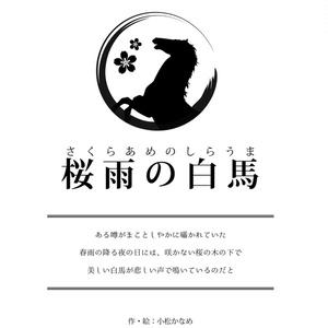 【DL版】四季【クトゥルフ神話TRPGシナリオ集】