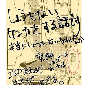 【腐向け】歪むオートフォーカス【シュバアー】