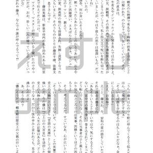 君に似合いのノンフィクション【ぐだ中心合同誌】