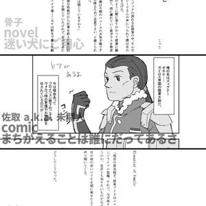 ゾイドオールシリーズ家族疑似家族アンソロジー『family!』【ノベルティ無】