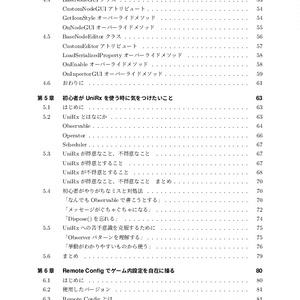 【製本+電子】UNIBOOK12